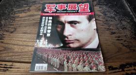 军事展望2000.5