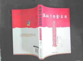 满城尽带金蔷薇:国学名著导读·文学卷