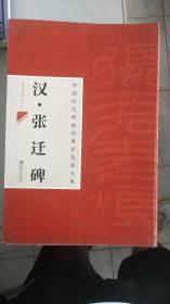 中国古代碑帖经典彩色放大本- 汉.张迁碑