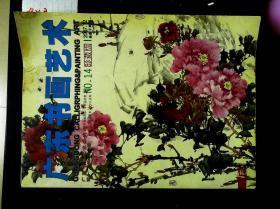 广东书画艺术  2007.12