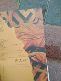 泥人张(当代名家自选精品丛书)