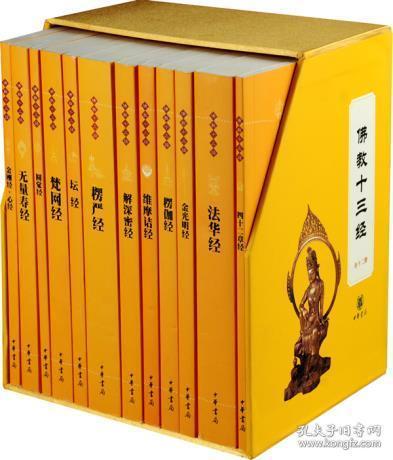 佛教十三经