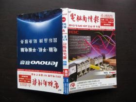 电脑商情报(2012年山西107县IT年鉴)