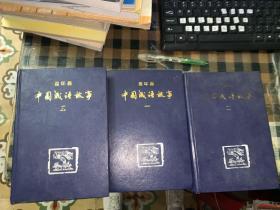 (连环画)中国成语故事    全三册