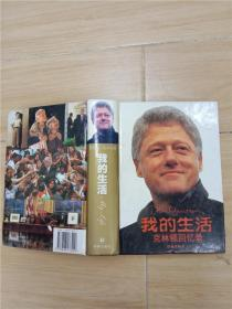 我的生活 克林顿回忆录【精装】