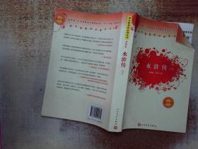 水浒传(下)(最新版)语文新课标必读丛书/义务教育部分