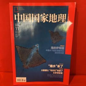 中国国家地理杂志2014/11