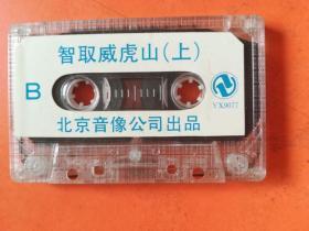 智取威虎山(上)  磁带