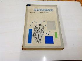 A209802 外国抒情小说选集之十--蔚蓝的和湖绿的(一版一印)
