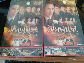 DVD溏心风暴