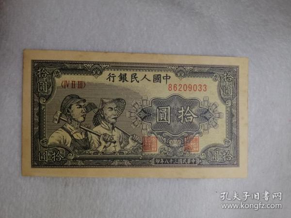 第一套人民幣 拾元紙幣 編號86209003