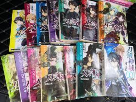 刀剑神域 1-13+进击篇(共14本合售)