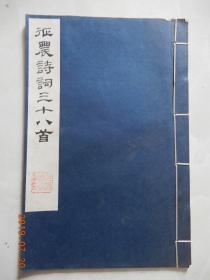 征农诗词三十八首(夏征农签名本,钤2方印章)