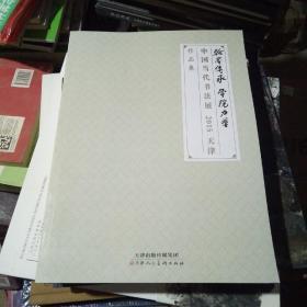 翰墨传承学院力量中国当代书法展2015天津