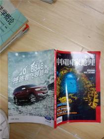 中国国家地理2017.5 总第679期 海底居然有盐池/杂志【书脊受损】