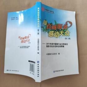 用真诚服务感动大众【第二辑】-2011年度中国银行业文明规范服务百佳示范单位故事集