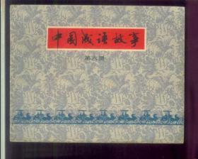 中国成语故事-6