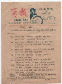 1977年油印:汕头轻工业机械厂【简报】第1期