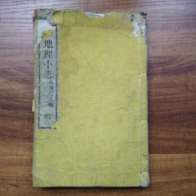线装古地理书  和刻本  《日本地理小志 》卷三      木刻版图多 香风馆藏版  中国内容多,版画多  地图   明治18年(1885年)版