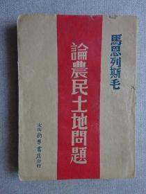 马恩列斯毛《论农民土地问题》1948年.罕见太岳新华书店版.