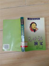 元世祖演义【书脊受损,馆藏】