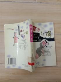 高考女孩【馆藏,书脊受损】