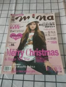米娜2006. 12月 圣诞大特辑·