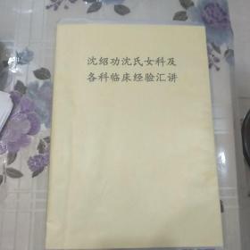 沈绍功沈氏女科及各科临床经验汇讲