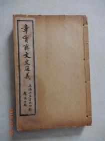 章实斋文史通义--上海江左书林石印本(第三卷至第八卷、存四册线装)