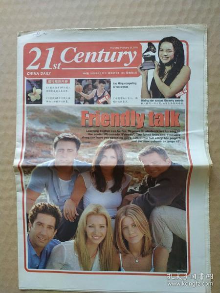 《21世紀報》(英文版)   2003年2月27日