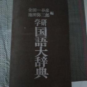 学研国语大辞典[日文版]