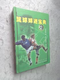 足球球迷宝典(精装本、出版社赠本)