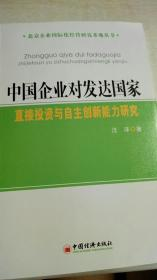 中国企业对发达国家直接投资与自主创新能力研究