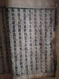 张宗道先生地理全书