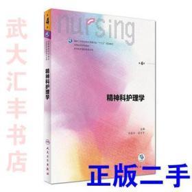 正版 精神科护理学 第4版四版 刘哲宁 人卫9787117243278