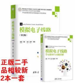 模拟电子线路 学习指导与习题详解 杨凌 清华大学出版社2本一套