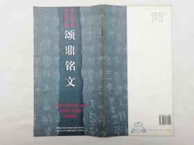 颂鼎铭文 西泠印社法帖丛编;西泠印社出版;12开;