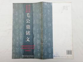 毛公鼎铭文 西泠印社法帖丛编;西泠印社出版;12开;