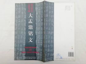 大盂鼎铭文 西泠印社法帖丛编;西泠印社出版;12开;
