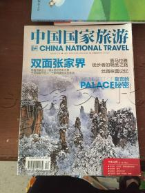 中国国家旅游.2012年12月号---[ID:126895][%#310D5%#]