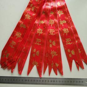 蝴蝶结手拉花大红色恭喜发财彩带10个装婚房装饰婚车礼品婚礼用品