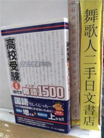 高校受验 必须 现代文 难语1500 日文原版64开语言学习书 アーバン出版局