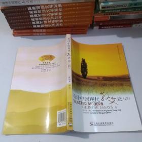 英译中国现代散文选4