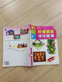 幼儿园环保创意设计精选【书脊有贴纸】