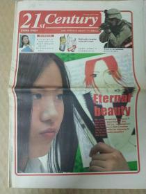 《21世紀報》(英文版)   2003年4月3日