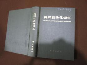 英汉自动化词汇,科学出版社,1985年1版1刷,疏松桂等