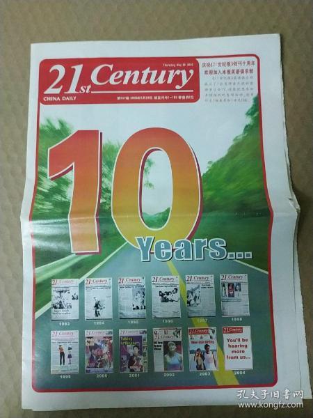 《21世紀報》(英文版)   2003年5月29日十周年特刊珍藏版