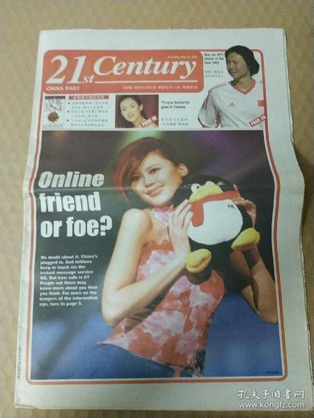 《21世紀報》(英文版)   2003年5月22日