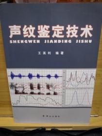 声纹鉴定技术
