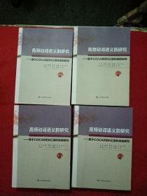 高频动词语义韵研究全4册